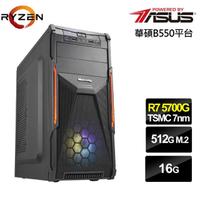 【華碩平台】R7八核{聖堂哨兵}效能電腦(R7-5700G/16G/512G_SSD)