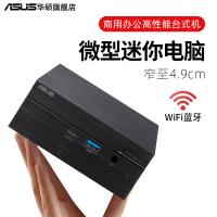 【熱賣新品推薦】華碩PN51 AMD迷你主機臺式電腦全套商用辦公高性能微型mini小主機桌上型電腦電腦