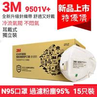 3M口罩 n95口罩/9501V+ 9502v+防霧霾PM2.5 升級防護 冷流呼吸閥不悶氣/防護升級 [謙榮國際]