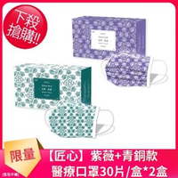 【匠心】三層醫療口罩-成人-紫薇青銅款-古典系列-有MD鋼印(30入*2盒)