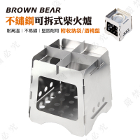 【露營趣】BROWN BEAR 附收納袋 DS-222 不鏽鋼可拆式柴火爐 火箭爐 木柴爐 燒柴爐 酒精爐 登山爐