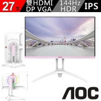【AOC】AG273FXR 27型 IPS 144Hz 1ms 搭載HDR 支援FreeSync HDMI 可90度翻轉 粉紅邊框白色電競螢幕