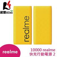 10000 realme 快充行動電源 2 (10000mAh/Type-C)