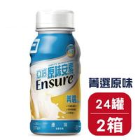 亞培安素 菁選原味237ml塑膠瓶裝24入2箱◆丞陽健康生活館◆