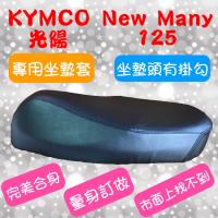 [台灣製造] KYMCO 光陽 2020 New Many 110/125 機車專用椅套 掛鉤開洞 附高彈力鬆緊帶
