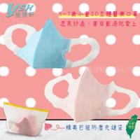 【YSH益勝軒】台灣製 兒童5-7歲醫療3D立體口罩50入/盒(藍色.粉色兩色可選)