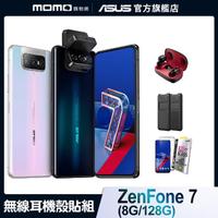 送殼貼組+真無線耳機【ASUS 華碩】ZenFone 7 ZS670KS 8G/128G 6.67吋智慧型手機