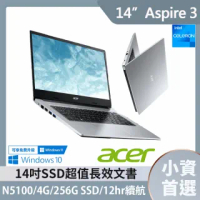 【Acer 宏碁】A314-35-C6QZ 14吋筆電-銀(N5100/4G/256G SSD/Win10)