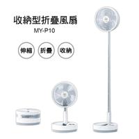 【i-Cool】USB充電式多功能遙控折疊風扇(MY-P10白色)