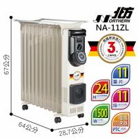 北方 葉片式 定時恆溫電暖爐 11葉片 NA-11ZL 電暖器 附專利抽取式空氣濾清網 北方電器