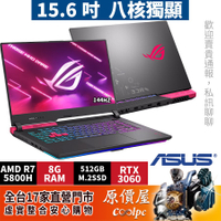 ASUS華碩 G513QM-0081H5800H【電馭粉】R7-5800H八核心/15.6吋筆電/原價屋