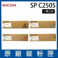 【一黑三彩】RICOH 407547 SP C250S 碳粉匣*適用C261DNw/C261SFNw