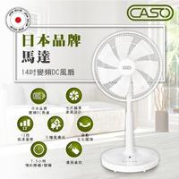 【CASO】14吋智慧變頻DC直扇(日本品牌馬達)