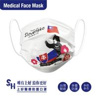 【上好生醫】成人|斯洛伐克|30入|醫療防護口罩