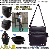 25-7800【NUMANNI 奴曼尼】簡約三隔層尼龍側背包 (黑)