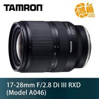 Tamron 17-28mm F2.8 DiIII RXD A046 俊毅公司貨 SONY E 接環 17-28 騰龍