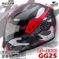 贈藍芽耳機 ZEUS安全帽 ZS-3300 GG25 消光黑紅 下巴可掀全罩帽 汽水帽 可樂帽 3300 耀瑪騎士