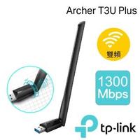 【藍牙接收器組】TP-Link Archer T3U Plus 1300Mbps MU-MIMO雙頻 wifi網路 USB無線網卡+UB400藍牙接收器