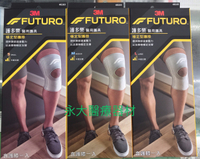 """永大醫療~"""" 3M FUTURO""""護多樂醫用護具-穩定型護膝~1入 950元~"""