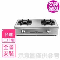 【莊頭北】全省安裝 二口一級單環台爐 瓦斯爐(TR-6507)