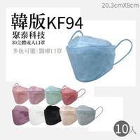 【聚泰】科技KF韓式3D立體成人醫療口罩10入/盒(台灣製韓版口罩KF94魚型口罩)