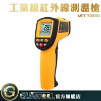 《GUYSTOOL 》 紅外線測溫槍 電子溫度計 免接觸 溫度儀 測溫儀 溫度槍 測溫槍 900度 TG900 雷射測溫儀 溫度計