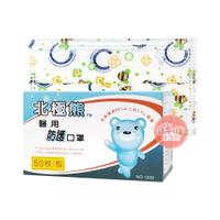 北極熊 醫用防護口罩 兒童專用 (50片/盒) 醫用口罩 醫療口罩 彩印 圖案 平面 MD雙鋼印 【胖胖生活館】