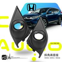M2s【高音喇叭座】HONDA 本田 CRV5代 專車專用 精準對位 專業安裝|BuBu車用品