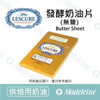 [ 烘焙用奶油 ]法國萊思克 發酵奶油片(無鹽) 原裝1kg