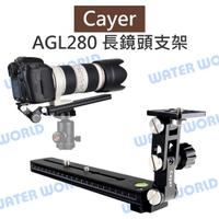 【中壢NOVA-水世界】卡宴 Cayer【AGL280 400mm-600mm 長鏡頭支架】Arca快拆板 鏡頭托架