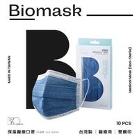 【BioMask保盾】醫療口罩-未滅菌-丹寧白邊-成人用-10片/盒(醫療級、雙鋼印、台灣製造)