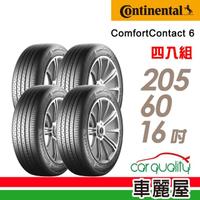 【Continental 馬牌】ComfortContact CC6 舒適寧靜輪胎_四入組_205/60/16(車麗屋)