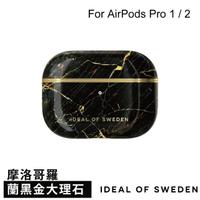 【IDEAL OF SWEDEN】AirPods Pro 北歐時尚瑞典流行耳機保護殼(摩洛哥羅蘭黑金大理石)
