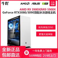AMD 銳龍R9 3900X升5900X /RTX3080/3090 頂配水冷游戲 DIY電腦組裝機
