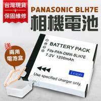 BLH7E 電池 充電器 相機電池 BLH7 單充 雙充 GM1 LX10 GF10 GF7