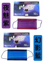 上好生醫 成人醫療口罩 30片/盒 撞色口罩 (夜魅紫.幻影藍)《全月刷卡累積滿$3000賺5%回饋》