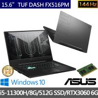 【ASUS升級16G組】TUF DASH F15 FX516PM 15.6吋電競筆電-御鐵灰(i5-11300H/8G/512G SSD/RTX3060 6G/W110)