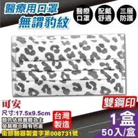 【可安】醫療口罩-無謂豹紋 50入/盒(台灣製造 醫用口罩 CNS14774)