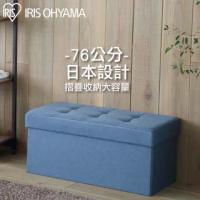 【IRIS】折疊收納椅凳 SSTR76(折疊椅/收納/多功能/省空間/美觀)