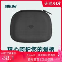 八位堂Pro2手柄收納包 8BitDo SN30 Pro+/Pro 2/Xbox/PS4/PS5/Switch/NS P
