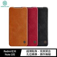 【NILLKIN】Redmi 紅米 Note 10S/Note 10 4G 秦系列皮套