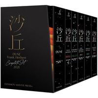 沙丘六部曲【限量書盒珍藏版】