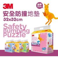 3M 安全地墊 兒童地墊 巧拼 (多款顏色 超取限2包)