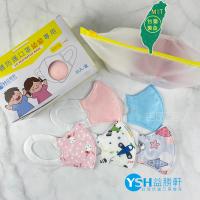 【YSH益勝軒】台灣製 幼幼1-4歲3D立體口罩50入/盒(五款卡通圖案可選)