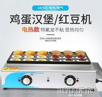 漢堡機 雞蛋漢堡機商用電熱款全自動車輪餅機燃氣擺攤18孔蛋堡機紅豆餅機