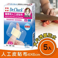 【Dr. Check Nursing Expert 護理專家】醫療用人工皮貼布5片入(濕潤護理疤無痕- 4 X 6 cm)