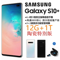 全新未拆Samsung Galaxy S10+ 12G/1T 6.4吋SM-G975U1 陶瓷白 保固18個月 促銷送藍牙