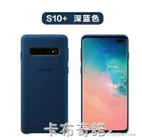 原裝官方三星s10手機殼液態硅膠s10 超薄保護套note10 plus全包e