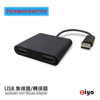 【ZIYA】PS/XBOX/SWITCH 副廠 USB HUB 集線器/轉接器(輕便款)