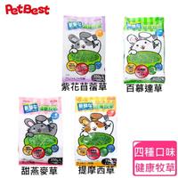 【Pet Best】健康牧草系列 百慕達草 紫花苜蓿草 燕麥草 提摩西(兔 天竺鼠 牧草 磨牙)